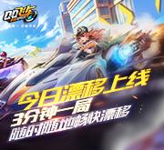 《QQ飞车手游》完整CG动画
