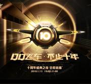 QQ飞车十周年情感片《不止十年》预告